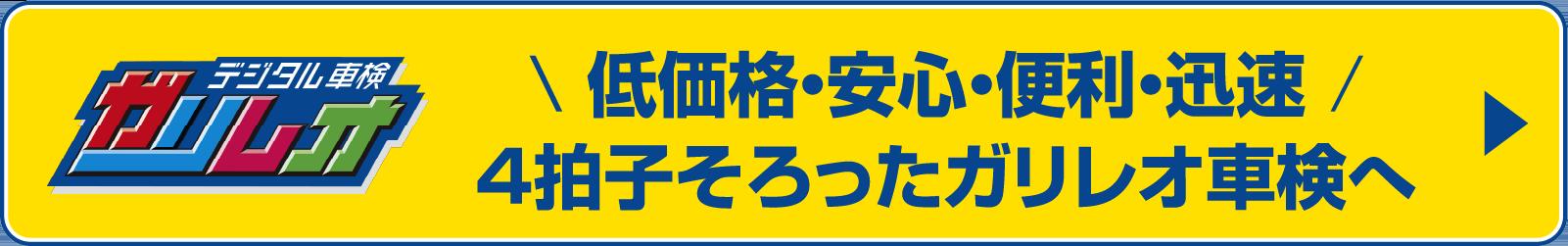 デジタル車検ガリレオ \ 低価格・安心・便利・迅速 /4拍子そろったガリレオ車検へ