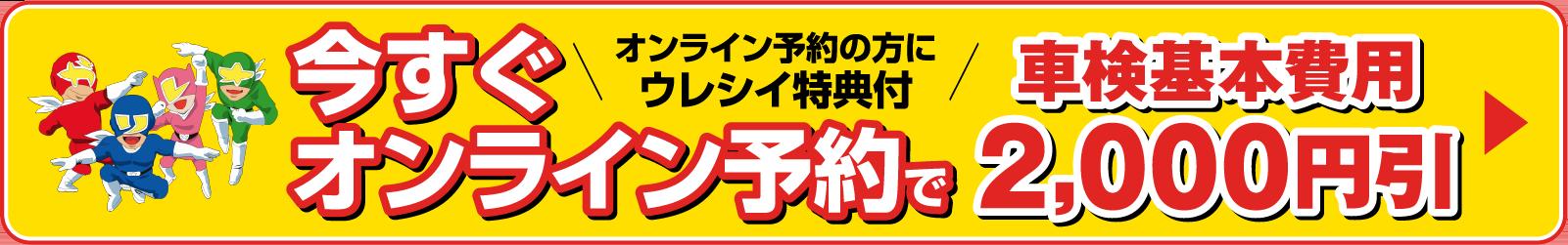 オンライン予約の方にウレシイ特典付 今すぐオンライン予約で車検基本費用2,000円引