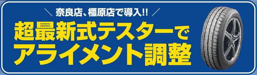 奈良店、橿原店で導入!! 超最新式テスターでアライメント調整