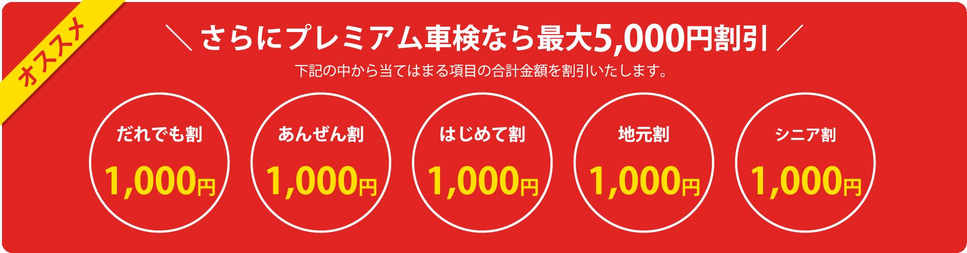 オススメ プレミアム車検なら最大5,000円割引 下記の中から当てはまる項目の合計金額を割引いたします。