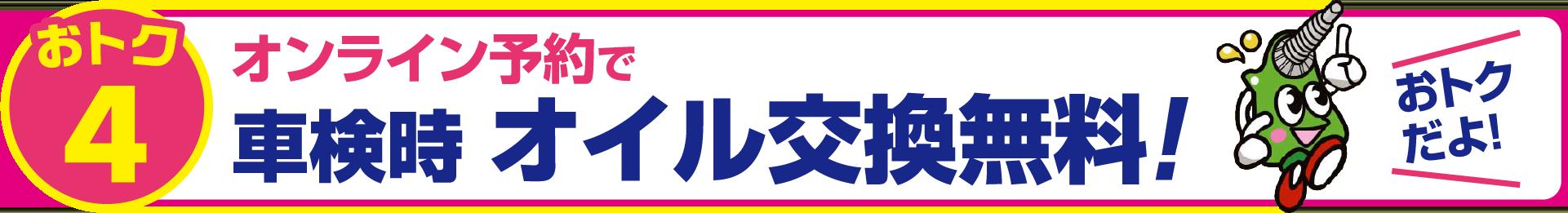 おトク4 車検時 オイル交換無料!