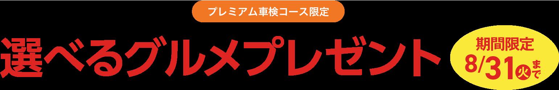 プレミアム車検コース限定 選べるグルメプレゼント 期間限定8/31 火まで