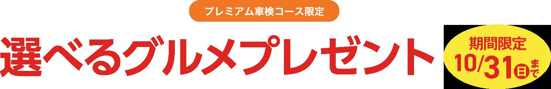 プレミアム車検コース限定 選べるグルメプレゼント 期間限定10/31 日まで