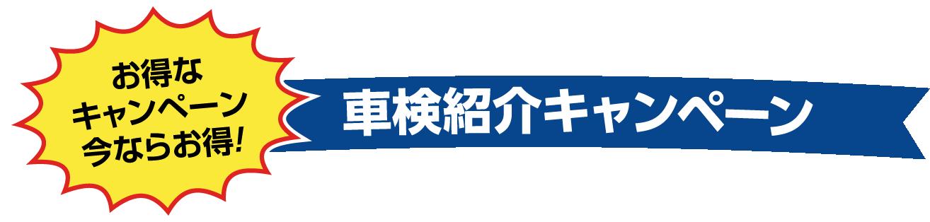 お得なキャンペーン今ならお得!  車検紹介キャンペーン