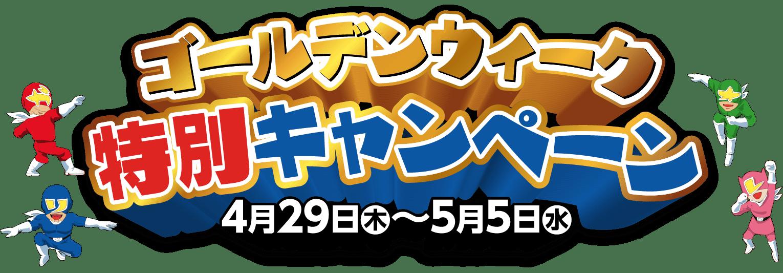 ゴールデンウィーク特別キャンペーン4月29日木~5月5日水