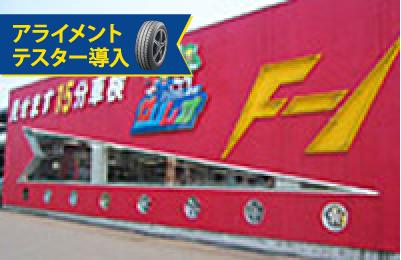 ガリレオ車検 奈良店