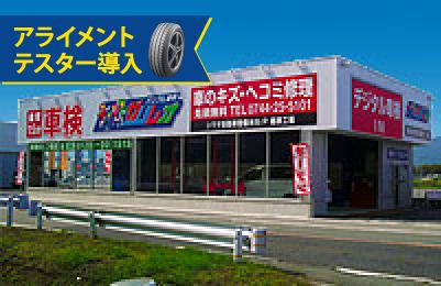 ガリレオ車検 橿原店